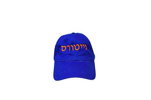 """""""Gators"""" Hebrew Adjustable Baseball Cap"""
