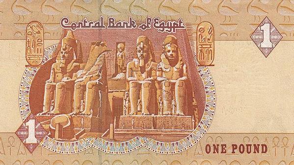 خلف العملة المصرية
