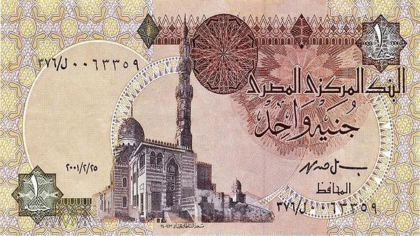 وجه العملة المصرية