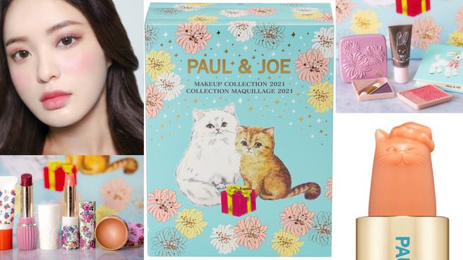 夢幻度爆表、上市直接喵殺!PAUL & JOE 『2021聖誕倒數月曆』限定的聖誕唇頰殼,真的可愛入心坎、不收不行耶!妝感也太溫柔了♡