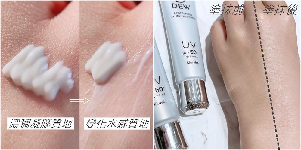 DEW 淨潤白UV防護美容液 質地