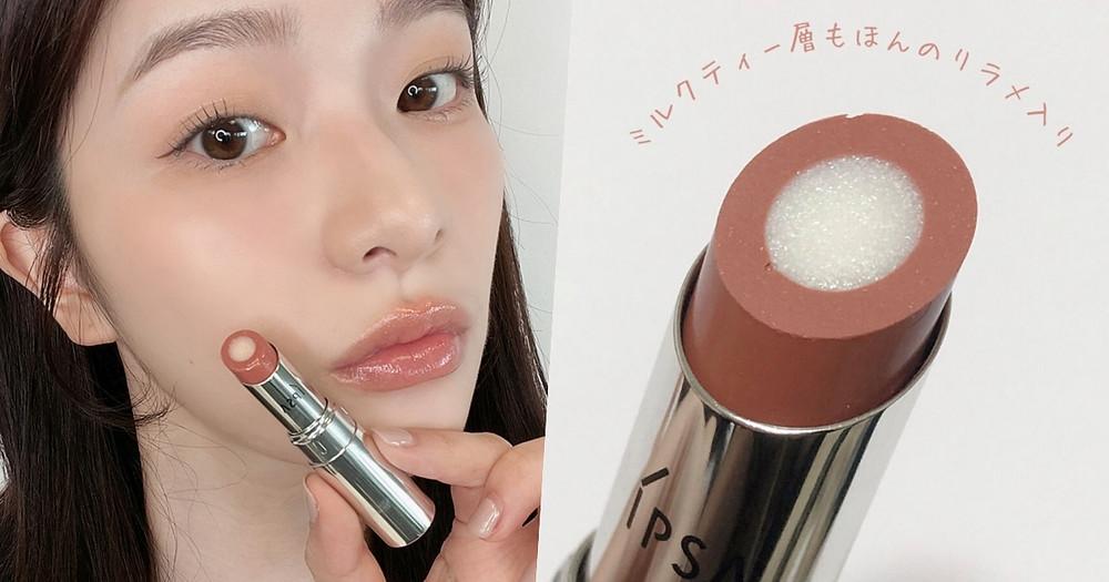 IPSA 活現誘色唇膏LE #14烤茶冰淇淋