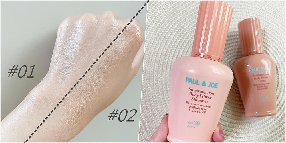 PAUL & JOE 糖瓷絲潤防曬乳 01、02比較