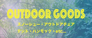 outdoorbanner2.jpg