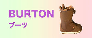 burtonboots1banner.jpg
