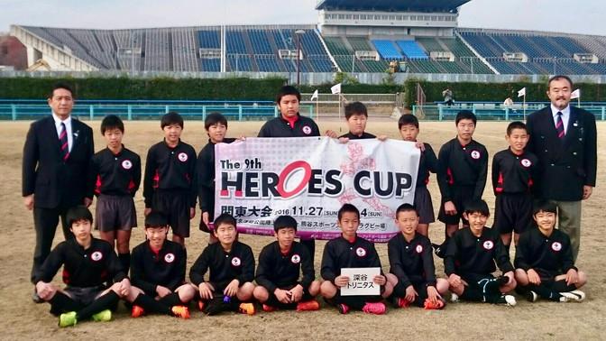 第9回ヒーローズカップ関東大会