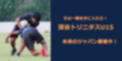 募集中学生202002.jpg