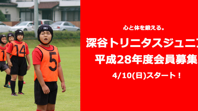 4/10(日)深谷トリニタスジュニア開校式!