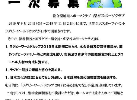 ラグビーワールドカップ2019日本大会ホームステイ募集