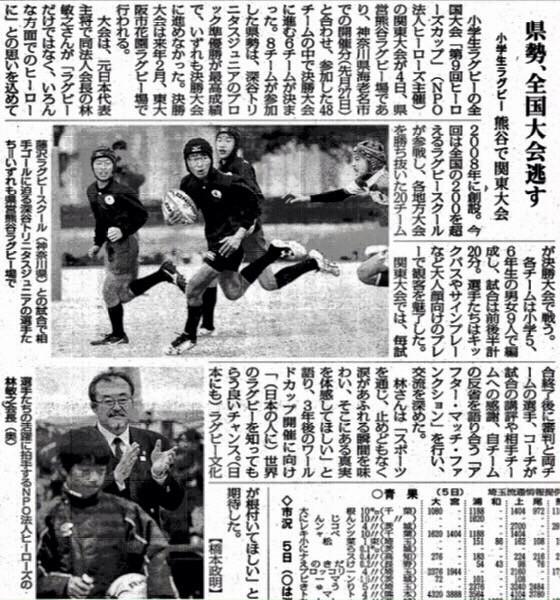 毎日新聞:『第9回ヒーローズカップ関東大会』