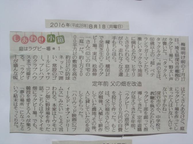 「庭はラグビー場」読売新聞