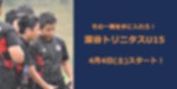 募集中学生202001.jpg