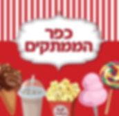 Kfar HaMamtakim CMYK Logo for Print.jpg