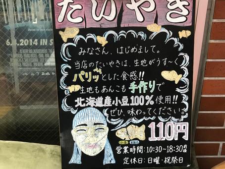 Ueno Taiyaki