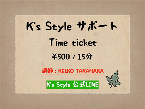 K'sstyle TIMEサポートチケット 【 KEIKO 】