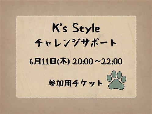 K's Style チャレンジサポートチケット