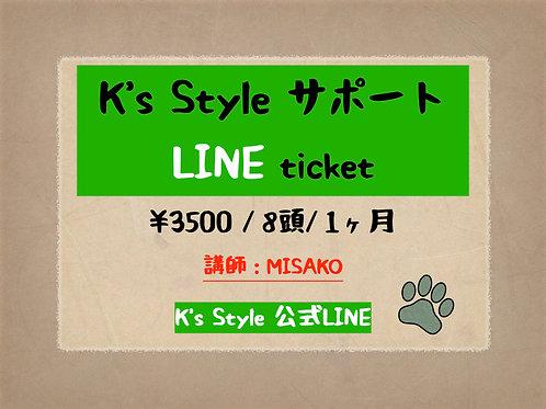 K'sstyle LINEサポート1ヶ月【 MISAKO 】