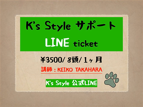 K'sstyle LINEサポート1ヶ月【 KEIKO 】