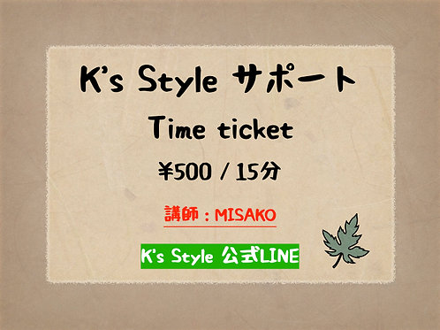 K'sstyle TIMEサポートチケット【MISAKO 】