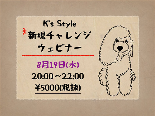 K'sstyle 新規チャレンジ8月