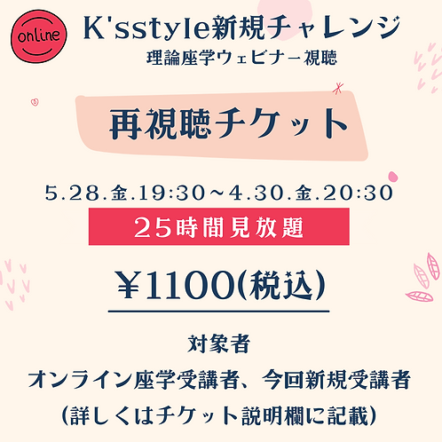 K'sstyle理論座学【再視聴チケット】(5/28)