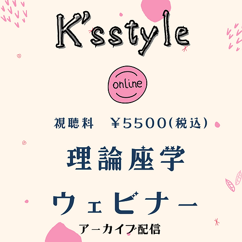 K'sstyle新規チャレンジ座学視聴(5/28)