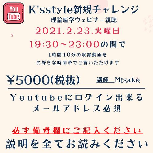 K'sstyle新規チャレンジ座学視聴(E様専用1枚のみ)