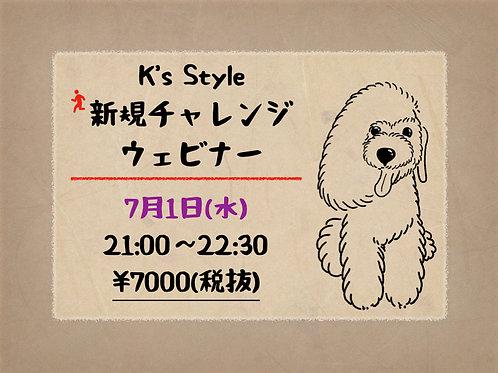 K'sstyle 新規チャレンジウェビナー