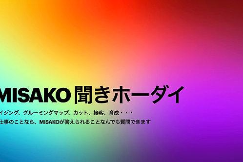 MISAKO聞きたいホーダイ1時間