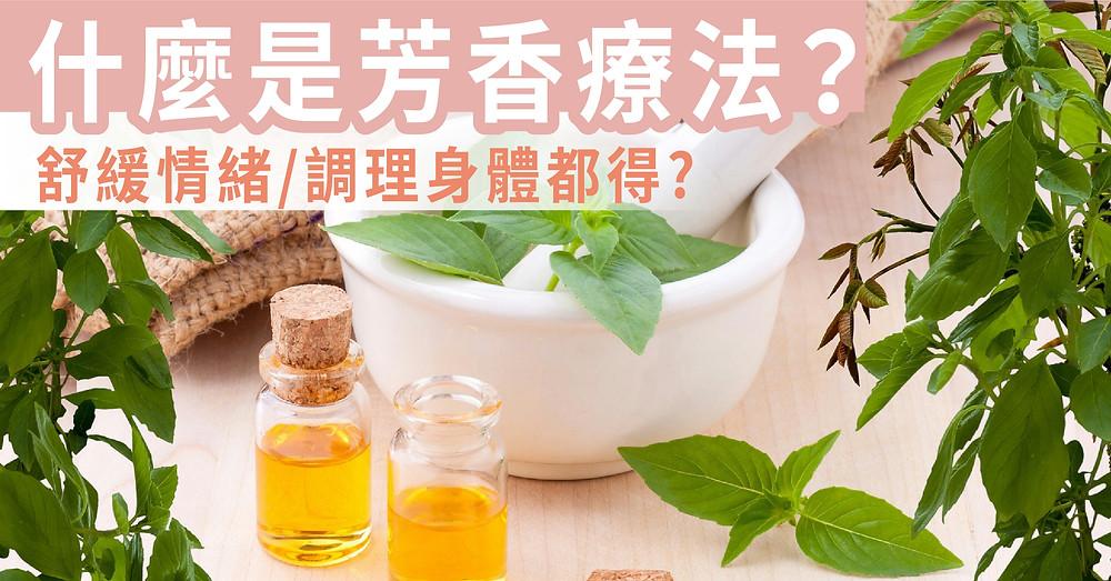 什麼是芳香療法