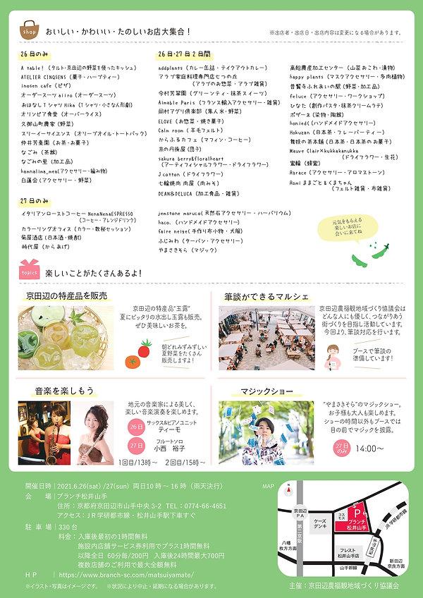 love京田辺裏2106(0527)_page-0001.jpg