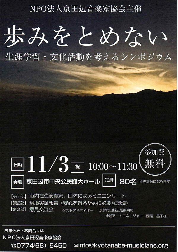 シンポジウム_page-0001_edited.jpg