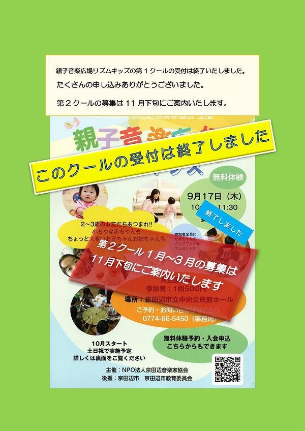 受付終了_page-0001 (1).jpg