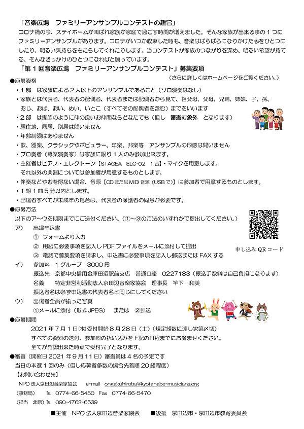 20210801募集チラシ裏面 ハッピーステージ有_page-0001.jpg
