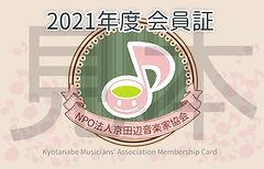 20210221会員カード見本表.jpg