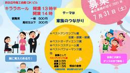 第1回音楽広場ファミリーアンサンブルコンテストを開催します。