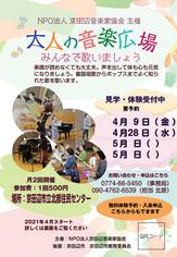 みんなで歌いましょう202104_④大人表イメージ.png