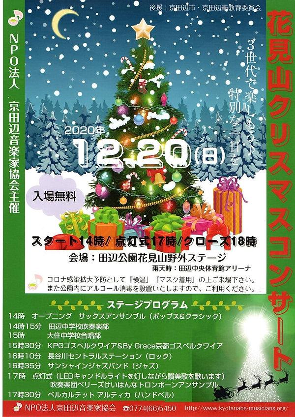 20201220京田辺音楽家協会花見山コンサートフライヤー