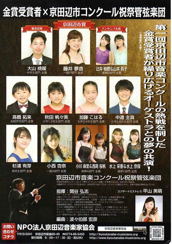 (最終)第1回受賞記念コンサート裏.jpg