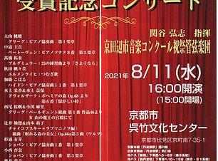 (最終)第1回受賞記念コンサート表.jpg