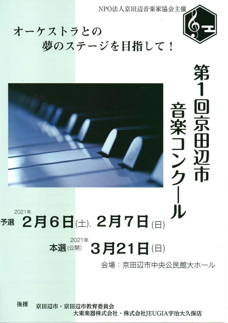 第回京田辺市音楽コンクール20200928-0_page-0001.jpg