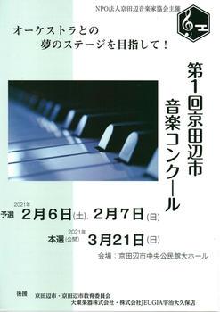 第一回京田辺市音楽コンクール