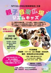 リズムキッズ202104_②親子表イメージ.png