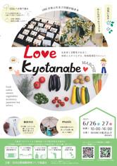 Love京田辺表2106(0527)_page-0001.jpg