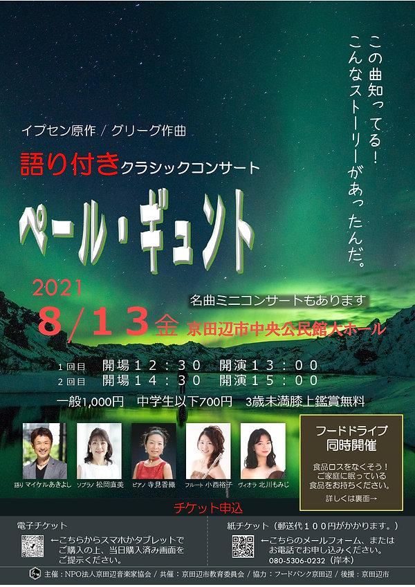 ペールギュント_音楽の日2021 (1).jpg