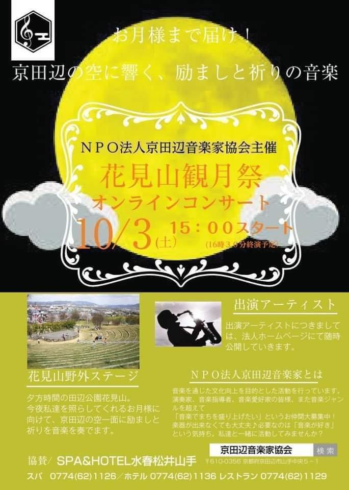 20201003花見山観月祭コンサート.jpg