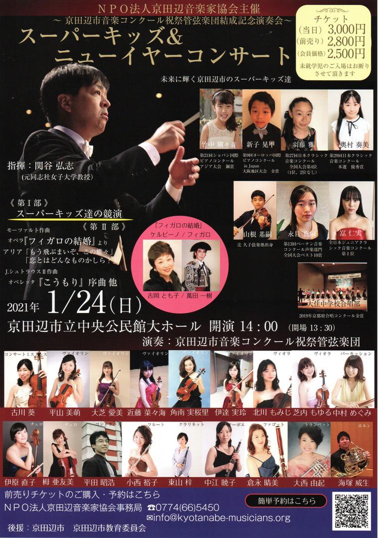 ニューイヤーコンサート20201026.jpg