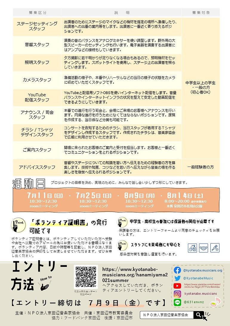 ウラA4タテ音楽の日花見山ボラ募フライヤー.jpg