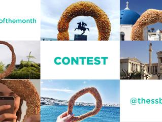 Διαγωνισμός της ΕΞΘ για το κουλούρι του μηνα