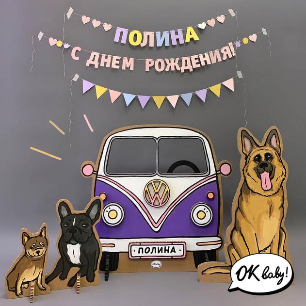 Фотозона на День рождения собаки и автоб